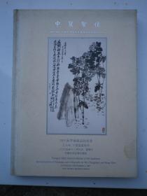 2005.12月.精装《 中贸圣佳:王震.吴昌硕书画 》专场拍卖.共 2.2 公分厚