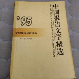 中国报告文学精选.1995