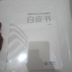 中国移动浙江公司行业信息化白皮书2019版