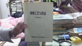 酒精工艺与设备(培训教材)(16开,88品)租屋东--架东6竖-17