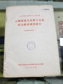 1956年12月至1957年6月 云南西盟大马散卡瓦族社会紧急调查报告(卡瓦族调查材料之三)