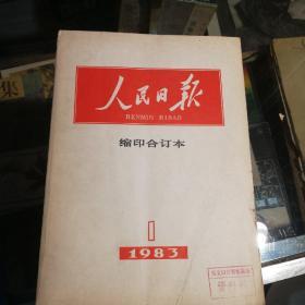 人民日报合订本1983年