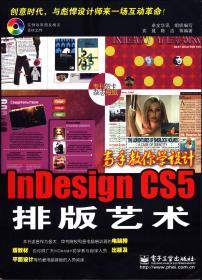 Indesign CS5排版艺术(含光盘1张)