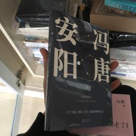安阳(冯唐首部短篇小说集。收录全新序言。原汁原味未删节/关于权谋、情欲、历史悬疑的精妙寓言。八个故事,天马行空,风骚腥鲜。)