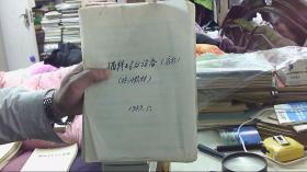 [底稿.手稿]酒精工艺与设备(培训教材)(16开,88品)租屋东--架东6竖-17