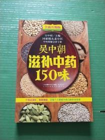 吴中朝滋补中药150味(全新升级版)