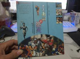 看看奥运的圣火【书后方有水印 详见图】