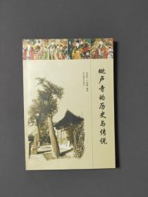 毗卢寺的历史与传说(签名本)