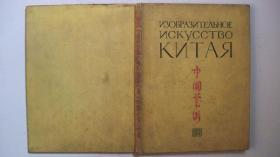 1956年苏联出版发行《中国美术》(俄文版)八开精装本