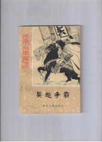 《吴越争霸》(历史小故事丛书)