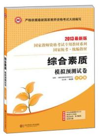 2013最新版国家教师资格考试专用教材系列:综合素质模拟预测试卷(小学版)