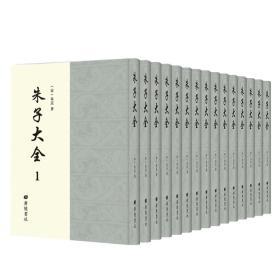 朱子大全(套装全15册)