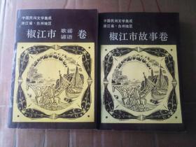 中国民间文学集成浙江省台州地区椒江市故事卷,歌谣谚语卷两册合售