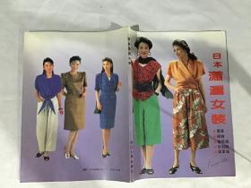 日本潇洒女装