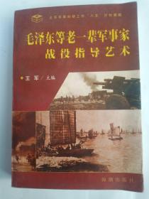 毛泽东等老一辈军事家战役指导艺术