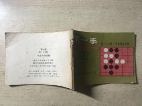 下一手 第三十九册 序盘战的关键(围棋类书)