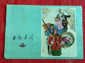 延安画刊1973-11