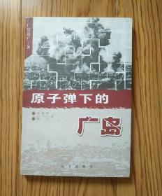 原子弹下的广岛