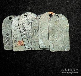 解放初期建设银行用品    装钱的袋子上的铅牌共六个