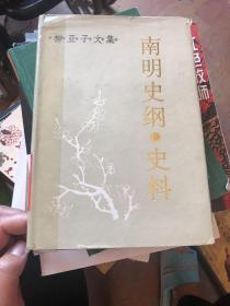 南明史纲·史料:柳亚子文集-南明史纲·史料