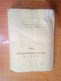 中国共产党内蒙古自治区赤峰市郊区组织史资料 自编本 送审稿