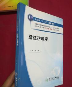全国高等学校护理学研究生规划教材:循证护理学