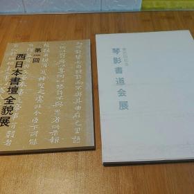 西日本书坛全貌展 琴影书道会展 二册  书道展  精品书法
