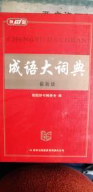 成语大词典最新版雅图正版