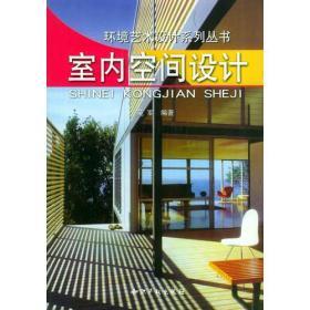 室内空间设计——环境艺术设计系列丛书
