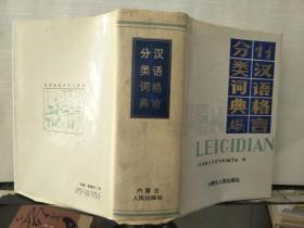 汉语格言分类词典