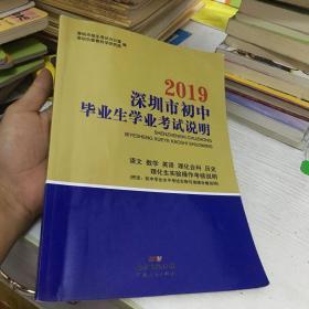 2019深圳市初中毕业学生考试说明:语文 数学 英语 理化合科 历史 理化生实验操作考核说明