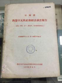 云南省 西盟卡瓦族社会经济调查报告(岳宋、中课、永广、翁戛科、龙坎调查材料之二)1956年11月至1957年6月