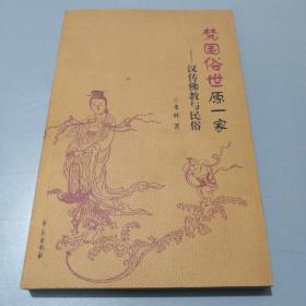 梵国俗世原一家:汉传佛教与民俗