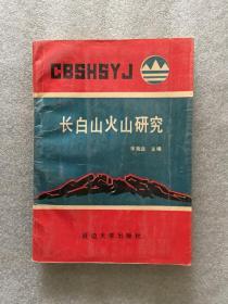 长白山火山研究 (编者签赠本)