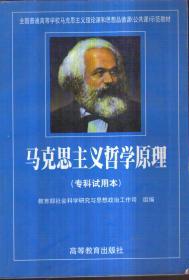 马克思主义哲学原理(专科试用本)