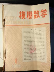 模胡数学 季刊1984年1--4期