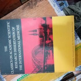 国际医学学术科研论文经典