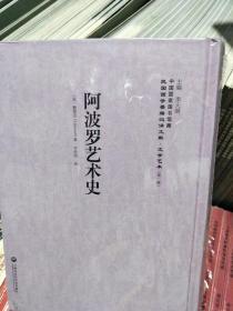 阿波罗艺术史——民国西学要籍汉译文献·文学艺术