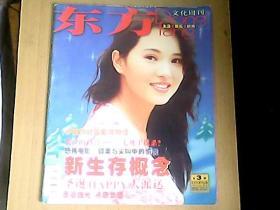 东方文化周2000年    封面人物——伊能静