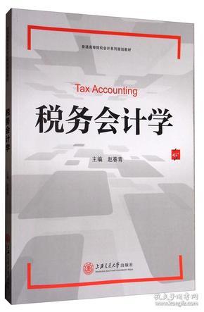 税务会计学/普通高等院校会计系列规划教材