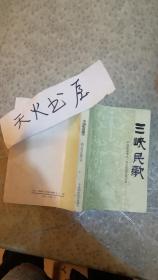 三峡民歌(中国歌谣集成四川省万县地区卷  上册 ) 品相如图