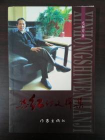 兴红诗文联集(作者签名钤印赠送本)