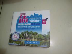 云南科技英才 综合科学探索知识手册
