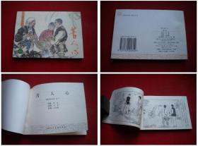 《苦心人》变天记1,50开汪询秋绘,上海2001.5出版,5287号,连环画