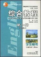 综合教程(第1册)(学生用书) (平装)