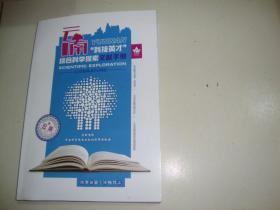 云南科技英才综合科学探索文献手册