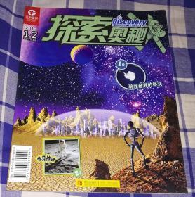 探索奥秘 —次地球计划 2013第1、2期合刊 青少期刊 九五品 包邮挂