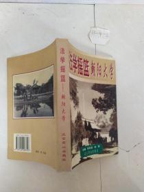 法学摇篮:朝阳大学
