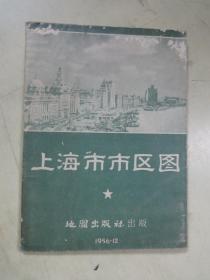 上海市市区图(1956年1版2印)