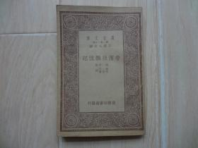 鲁滨孙飘流记 (馆藏书)